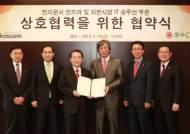 코스콤·동부CNI, 전자문서 인프라서비스 업무협약 체결