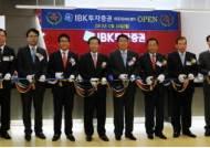 IBK투자證, 해운대WM센터 오픈