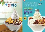 롯데리아, 여름철 대표메뉴 '팥빙수' 가격 기습인상