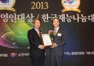 카페 드롭탑 회장 임문수, '2013 창조경영인 대상' 수상