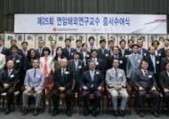 """구자경 명예회장, '인재 사랑' 25년..""""강토소국 기술대국"""""""