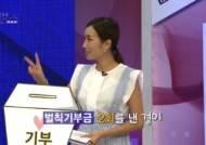 '정남매' 김정난,김정민,정경미 '더 퀸' 출연료 기부…기부액수 '깜짝'