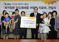 S-Oil, 희귀질환 담도폐쇄증 어린이 치료비 전달