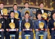 골든글러브 박병호 96.8%로 최다득표 영예…구원왕 손승락 첫 수상