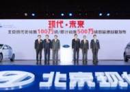 현대차의 속도..중국 年판매 100만대 신기록