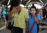 말레이시아항공기 실종자 가족 '오열'