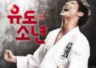 연극 '유도소년' 26일 개막…피 끓는 청춘들의 사랑과 우정