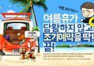 온라인투어 해외패키지, 7~8월 조기예약 경품 이벤트