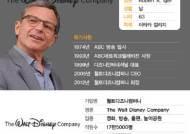 [글로벌파워리더] '겨울왕국' 지휘한 디즈니CEO 밥 아이거