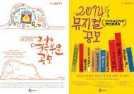 CJ문화재단, 크리에이티브마인즈 신인 공연 창작자 공모