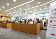 LG CNS, 협력회사 사장단 워크숍 개최