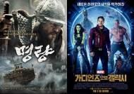 [개봉영화] '명량' 역대급 독주 '가디언즈 오브 갤럭시' 추격?
