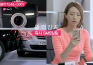 LGU+, 'U+LTE 블랙박스' 광고 ON-AIR 프로모션