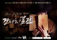 KBS 최초 웹드라마 '간서치열전', 2014년 단막극 페스티벌 초청 겹경사