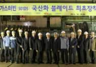 """동서발전, 가스터빈 회전날개 국산화…""""수입대체효과 246억"""""""