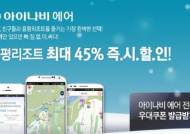 팅크웨어, '용평리조트' 제휴…리프트권 최대 45%할인