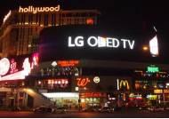 """[CES2015 포토] """"초대형 LED광고로 선보인 LG전자 올레드TV"""""""