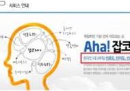 잡코리아, '취업포털 1위'라더니…공정위 거짓광고 제재