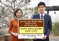 한국운용, 위안화환율 변동없는 '달러표시중국채권펀드' 출시