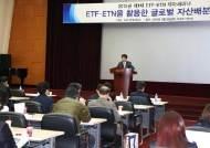 """김원대 거래소 부이사장 """"ETF 30개, ETN 50개 연내 추가 상장"""""""