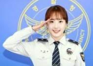 '경찰청사람들 2015' 태연 닮은꼴 여경? 박예리 경위 등장…활약상 기대