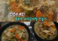 '생방송 오늘저녁' 돼지갈비찜 맛집 비법 공개…핏물빼기 1시간, 잡냄새 안나고 촉촉