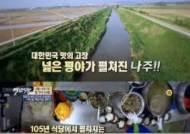 '백년식당' 105년 전통 '나주 곰탕' 맛집, 비법 찾기…김성경-명현지 셰프 고군분투