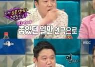 """'라디오스타' 장원영, 트집 잡은 김구라에 돌직구 """"김국진 보다도 수준 이하다"""""""