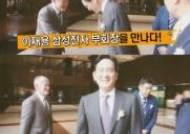 '정진홍이 끝까지 간다' 이재용 삼성전자 부회장 편…각본 없는 리얼리티 인물탐구