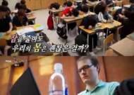 'MBC 다큐스페셜' 잠 줄이기 위해 '약'까지 복용?…수면부족의 위험성 '충격'