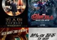 [요즘대중문화] 한국 영화 없나요?…외화가 점령한 극장가