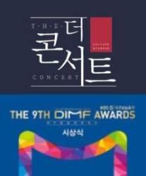 15일 '문화빅뱅 더 콘서트' 결방…'제9회 대구국제뮤지컬어워즈 시상식' 방송