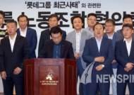 """[뉴스핌 포토] 롯데 사장단에 이어 노조도 """"신동빈 지지"""""""