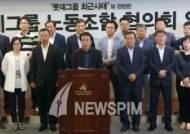 """[뉴스핌 포토] 롯데 노조협의회 """"신동빈 지지 선언"""""""
