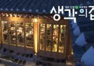 창의인재 프로젝트 '생각의 집' 명강의 스페셜, 주경철 교수와 함께 본 세계사 500년