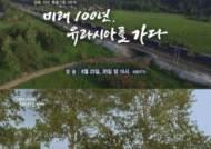 광복 70년 특별기획 '미래 100년, 유라시아를 가다' 2부작…25일~26일 방영