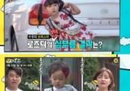 '난생처음' 수유리 인기스타 로즈디-금지옥엽 4살 이준서의 첫 심부름 '요절복통'