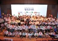 현대차그룹, 외국인 유학생 초청 '글로벌 프랜드십 투어' 개최