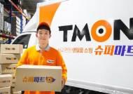 """티몬, 슈퍼마트 상품 24시간내 배송·반품시 """"바로 환불"""""""