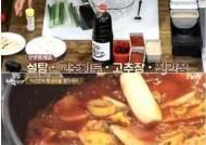 '집밥 백선생' 떡볶이 양념 비율 '고춧가루 한 컵·고춧가루 2/3컵'…즉석 떡볶이 양념은 '춘장'