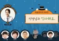 웅진북클럽, 신개념 화상 수업 '북클럽 투게더' 출시