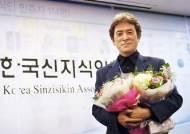한국신지식인협회 주관 '신지식인 시상' 교육부문 수상한 뮤지컬계 대부 남경읍