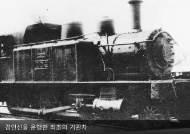 [1897.03.22] 국내 최초 철도인 경인선 기공식