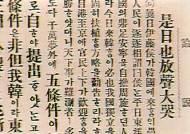 [1905.11.20] 장지연, '시일야방성대곡'
