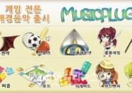 배경음악 '뮤직플러그',일본 게임업체와 음원 공급 체결