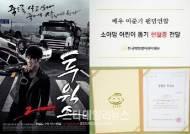 이준기 팬, '착한 행보' 소아암 어린이들에게 헌혈증 기부