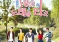 KBS '사랑은 노래를 타고' 시청률 30% 돌파