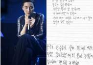 이소라, SNS에 '미스테리' 친필 편지…SNS 활용, 팬 소통