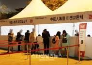 [S포토] 이민호 박신혜 참석 '롯데면세점 패밀리콘서트', 티켓교환처 전경