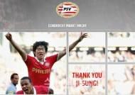 '피파' '맨유' 'PSV' 등 세계 축구계, 박지성 은퇴 보도
